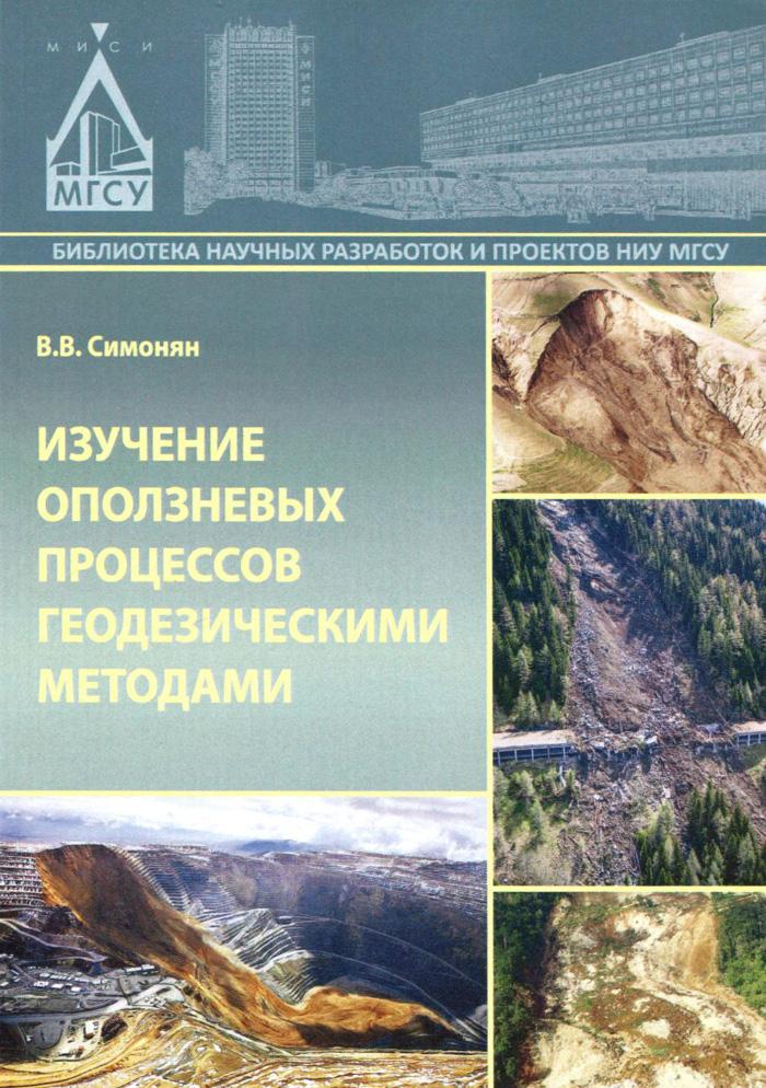 Изучение оползневых процессов геодезическими методами ( 978-5-7264-1003-6 )