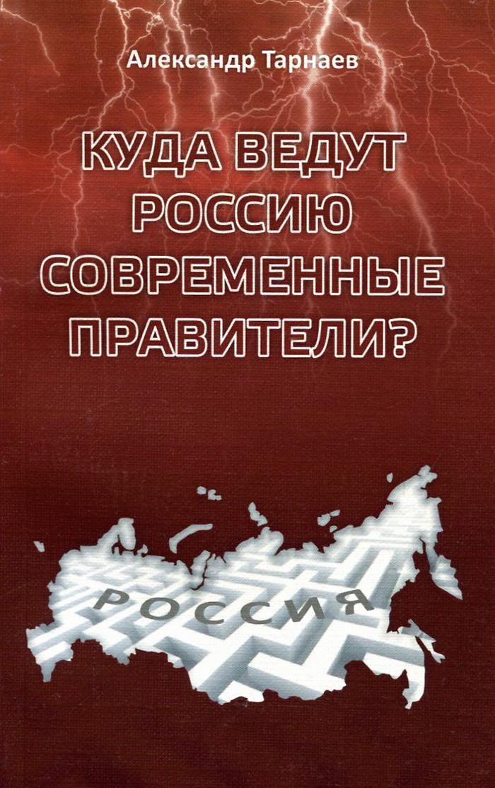 Куда ведут Россию современные правители? ( 978-5-88010-316-4 )