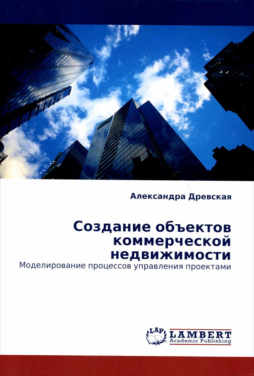 Создание объектов коммерческой недвижимости. Моделирование процессов управления проектами