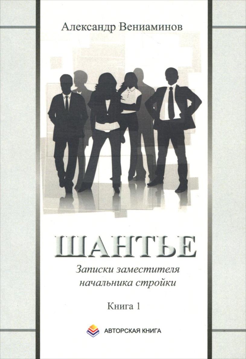 Шантье. Записки заместителя начальника стройки. Книга 1
