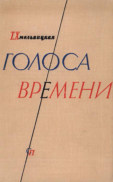 Голоса времени. Статьи о современной советской и зарубежной литературе