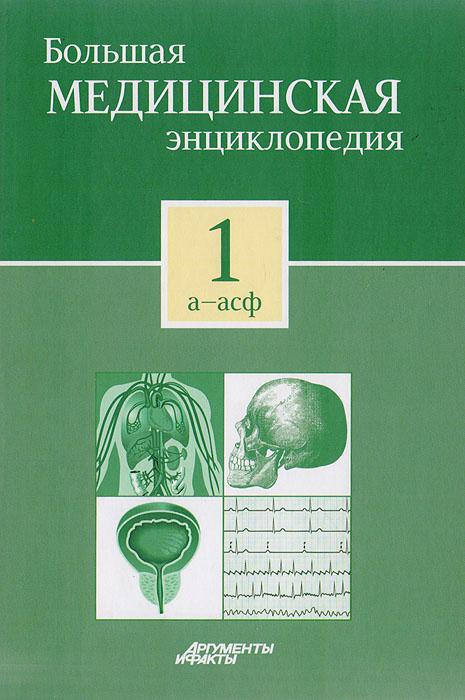 Большая медицинская энциклопедия в 30 томах. Том 1. А - Асф