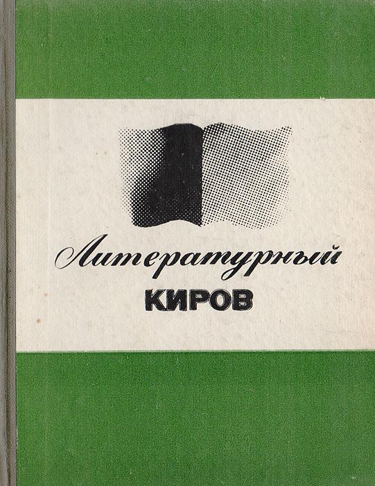 Литературный Киров