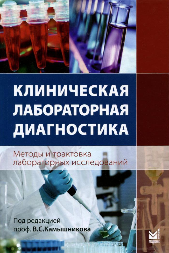 Книга по лабораторной диагностике скачать бесплатно