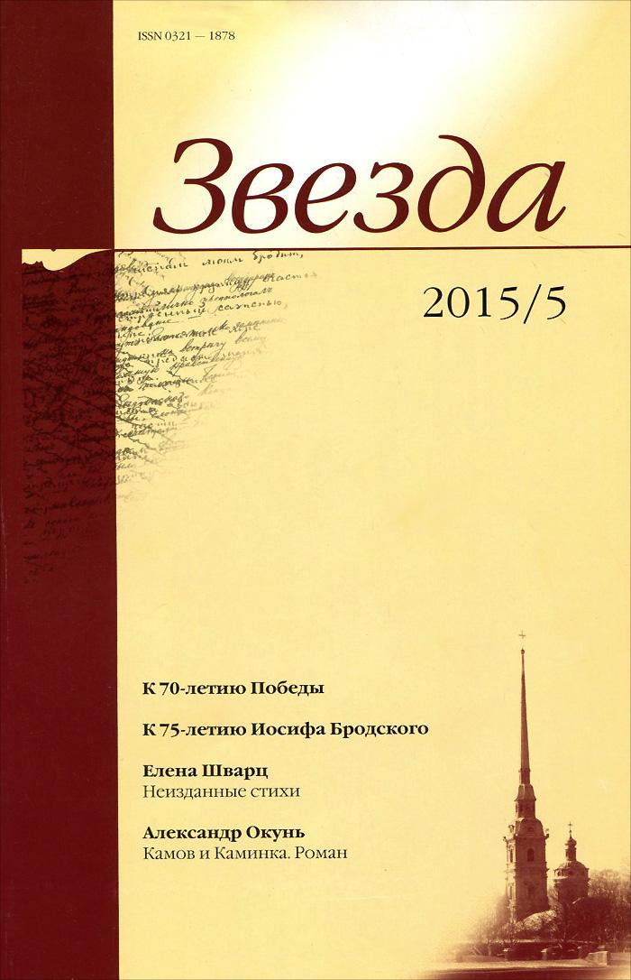 Звезда, №5, 2015
