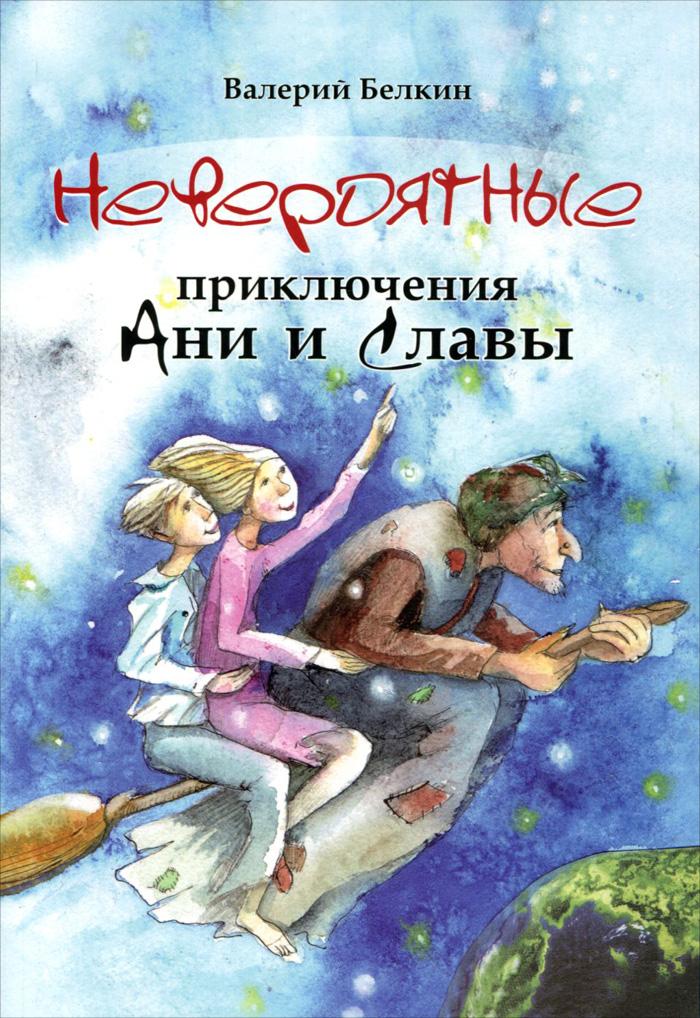 Невероятные приключения Ани и Славы12296407В новой книге Валерия Белкина читатель встретится с замечательными маленькими героями - братом и сестрой Аней и Славой, озорными и весёлыми непоседами. Они постоянно попадают в невероятные ситуации: то идут в ночной лес за рождественской ёлочкой и там знакомятся с новыми друзьями, то бесстрашно вступают в борьбу за жизнь несчастных мумий, которых хотят уничтожить страшные жуки во главе с богом зла Сетом, то летят на далёкую планету Кран 28-XY, чтобы остановить бунт шурупов и болтов, то спасают город Берлин от гибели... И верные друзья Баба-яга, дядя Миша, дядя Волк, тётя Лиса никогда не бросают героев в беде. А родители ребят, вздохнув, могут только сказать: Ох, и озорники у нас Аня и Слава! и улыбнуться.