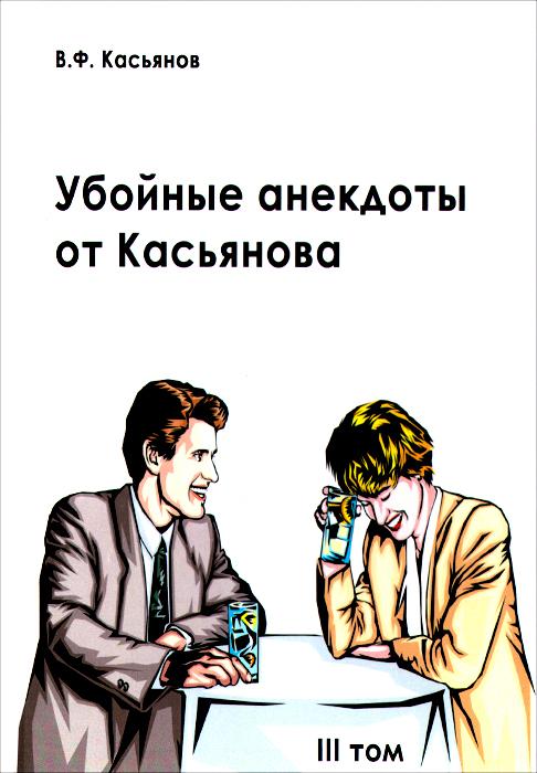 Убойные анекдоты от Касьянова для взрослого читателя. Том 3