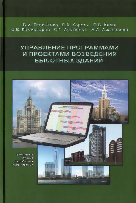 Управление программами и проектами возведения высотных зданий ( 978-5-93093-787-9 )