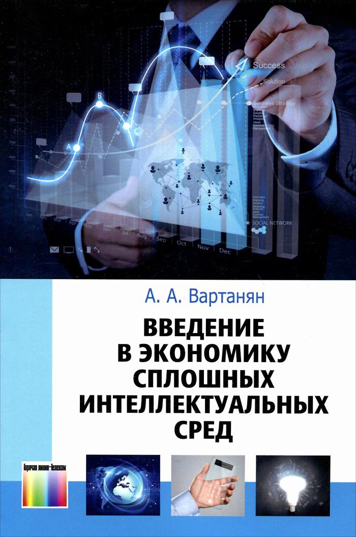 Введение в экономику сплошных интеллектуальных сред ( 978-5-9912-0482-8 )