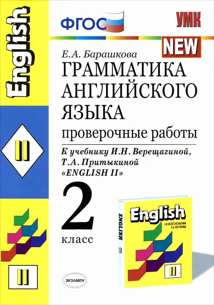 Английский язык. 2 класс. Грамматика. Проверочные работы. К учебнику И.Н. Верещагиной и др.