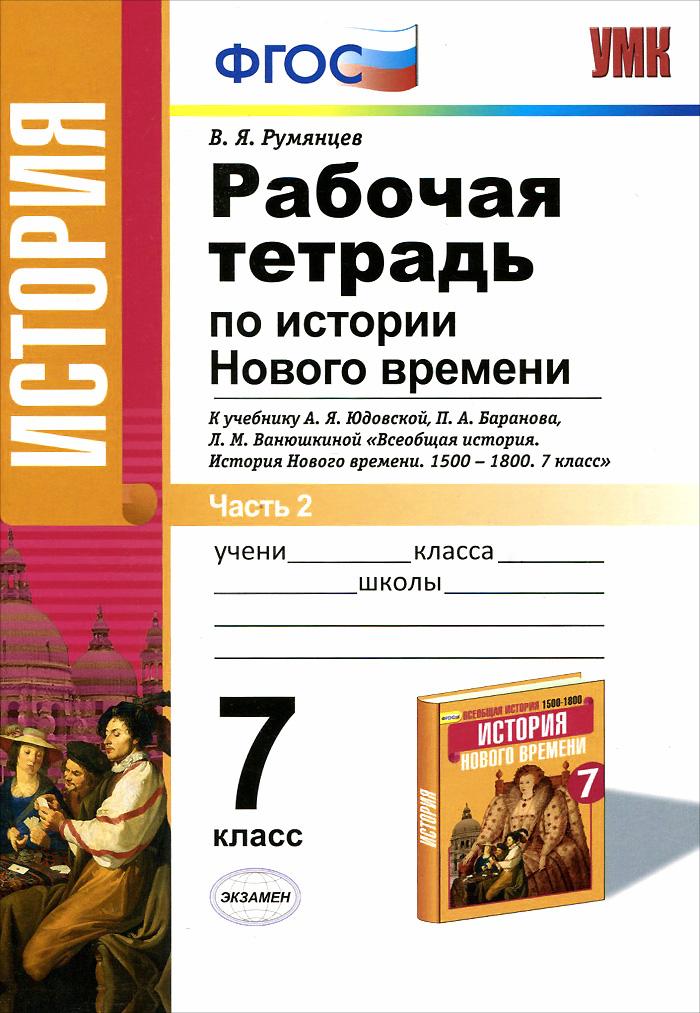 Российская история нового времени 7 класс