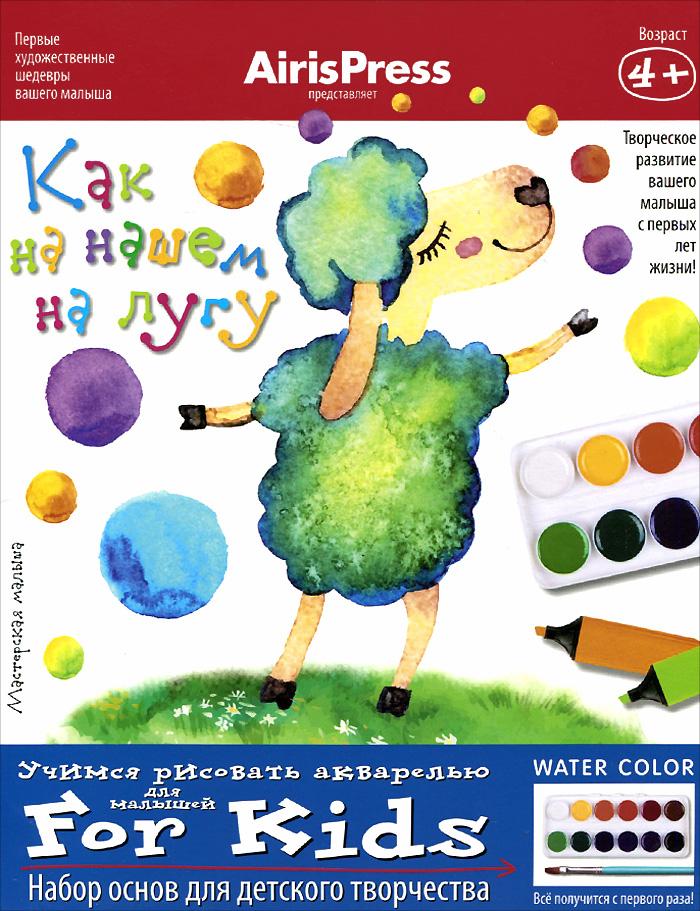 Как на нашем на лугу. Набор основ для детского творчества12296407Папка, которую вы держите в руках, позволяет развивать творческие способности ребёнка с самого раннего возраста. Она содержит 8 рисунков-эскизов для творчества. С их помощью ваш малыш легко научи рисовать акварелью и фломастерами и создаст свои первые художественные шедевры. Он познакомится с различными приёмами рисования: примакивание, рисование мазками и отпечатками, приём тычка. Папка также включает подробные методические рекомендации для родителей с описанием этапов работы.