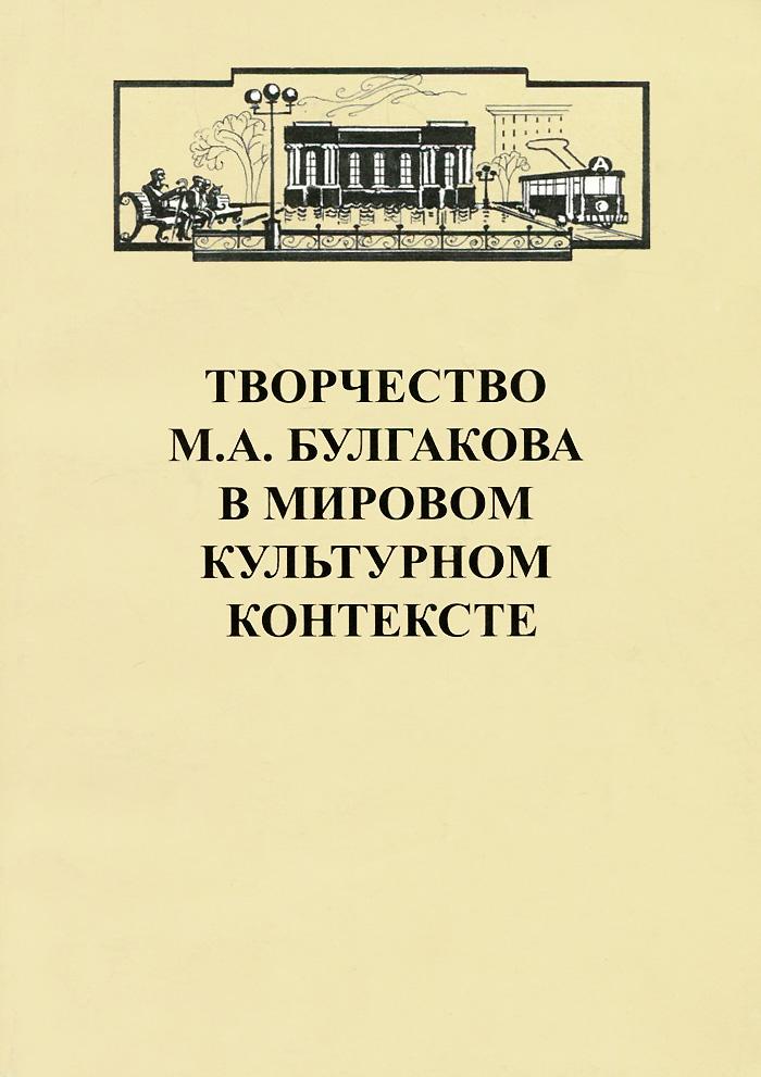 Творчество М. А. Булгакова в мировом культурном контексте