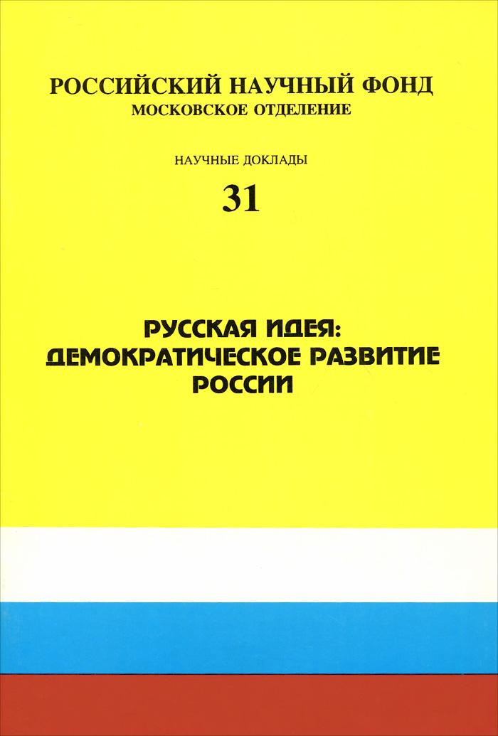 Русская идея. Демократическое развитие России