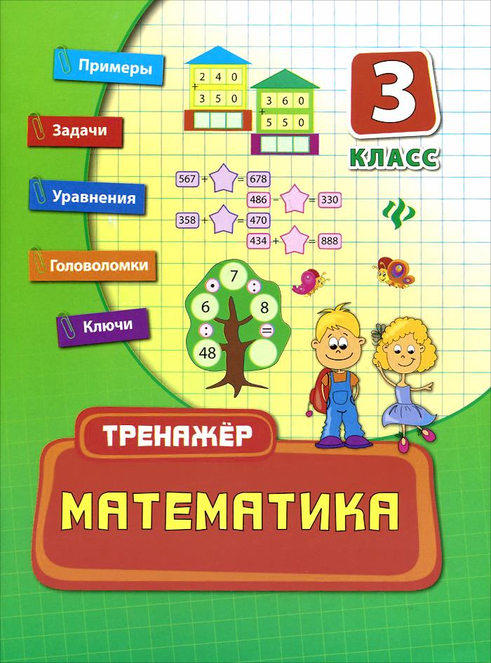 Математика. 3 класс12296407Практическое пособие Математика. 3 класс предназначено для самостоятельной работы учащихся и содержит задания по всем темам, предусмотренным программой по математике для начальной школы. Издание содержит упражнения различных типов для отработки практических математических навыков. В середине книги размещены ключи ко всем заданиям, которые позволят эффективно проверить правильность выполнения упражнений. Издания предназначены для учеников младших классов, их родителей и учителей.