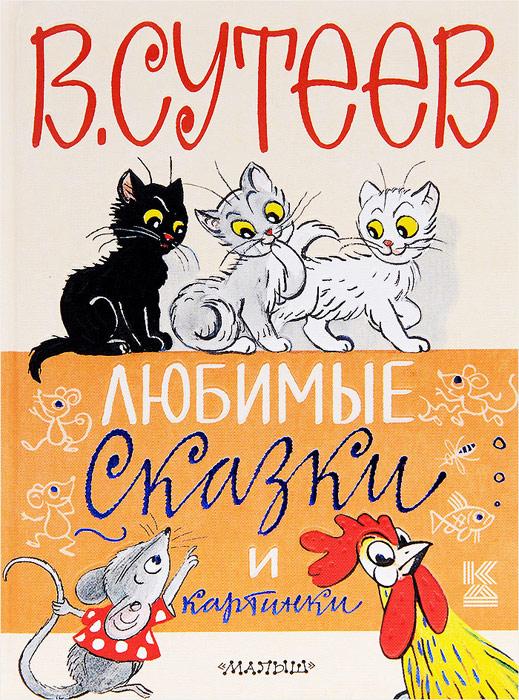 Любимые сказки и картинки12296407В.Сутеев - классик детской литературы, сказочник, художник, мультипликатор. Яркий талант этого автора знаменитых детских книг и мультфильмов уже несколько десятилетий не перестаёт радовать малышей. Книга Любимые сказки и картинки обязательно должна быть в библиотечке малыша, в ней все его любимые сказки - про дружбу Цыплёнка и Утёнка, про щенка, который так долго искал того, кто сказал мяу, про Капризную Кошку, про разные колёса, которые пригодились в хозяйстве у зверят, про совсем не волшебную палочку-выручалочку-из-беды-вытягалочку... Для дошкольного возраста.