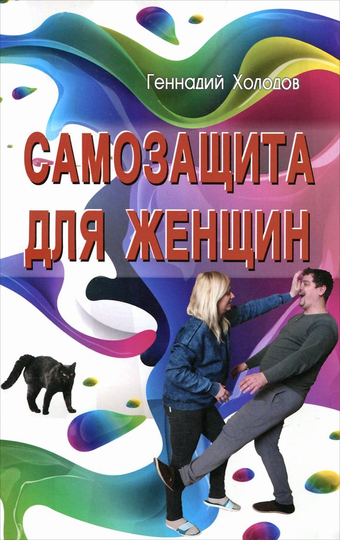 Самозащита для женщин ( 5-98857-321-5 )