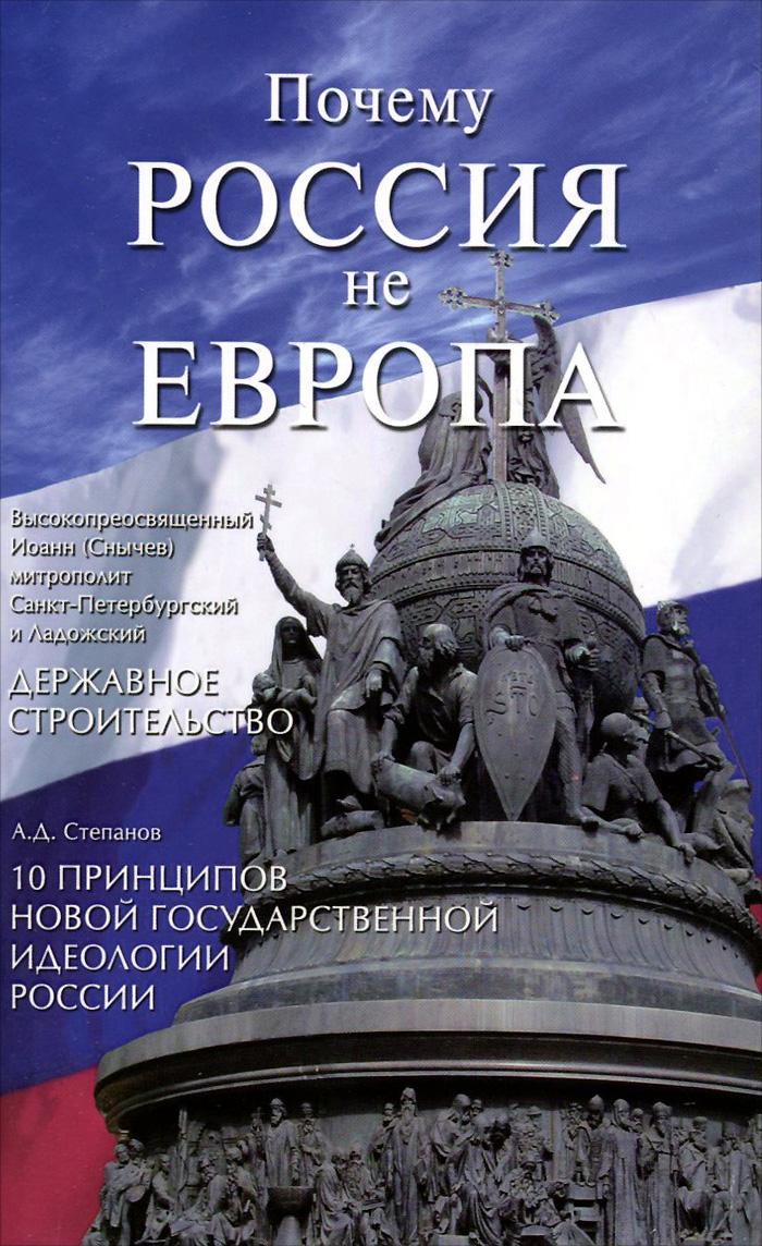 Почему Россия не Европа. 10 принципов государственной идеологии. Державное строительство ( 978-5-906652-29-4 )