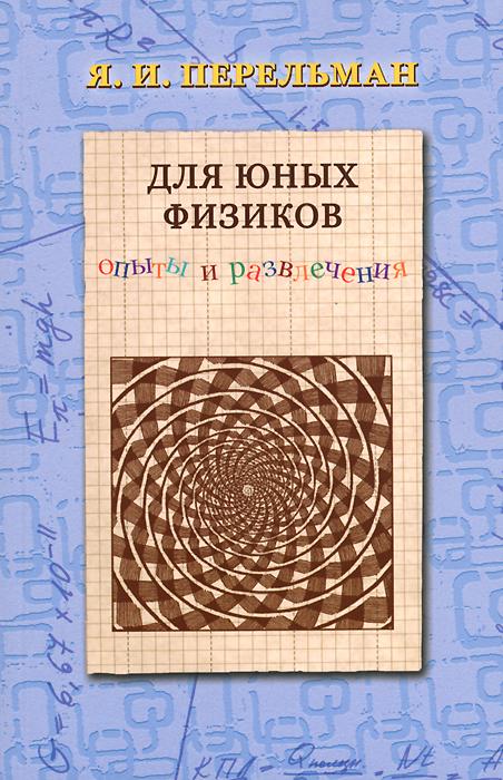 Для юных физиков. Опыты и развлечения12296407Работа Для юных физиков. Опыты и развлечения предназначена совсем юным исследователям природы. По словам Перельмана Я.И., …то, что может почерпнуть из нее читатель - еще не физика, а только преддверие к ней. Книга, которую Вы держите в руках, поможет расширить кругозор ребенка, позволит обогатиться новыми знаниями о природе и пробудит умение творчески мыслить. Здесь представлены легкие для выполнения опыты, которые можно проделать с окружающими нас предметами. Забавные истории, увлекательные задачи, парадоксальные сопоставления помогут привить интерес к познанию окружающего мира. Материал написан в жанре занимательной науки, содержит кладезь полезных теоретических и практических знаний и предназначена для учащихся средней школы и их родителей, для учителей и всех тех, кто сохранил в себе способность удивляться окружающему нас миру. В книге представлены еще две работы автора: Не верь своим глазам! и Развлечение со спичками.