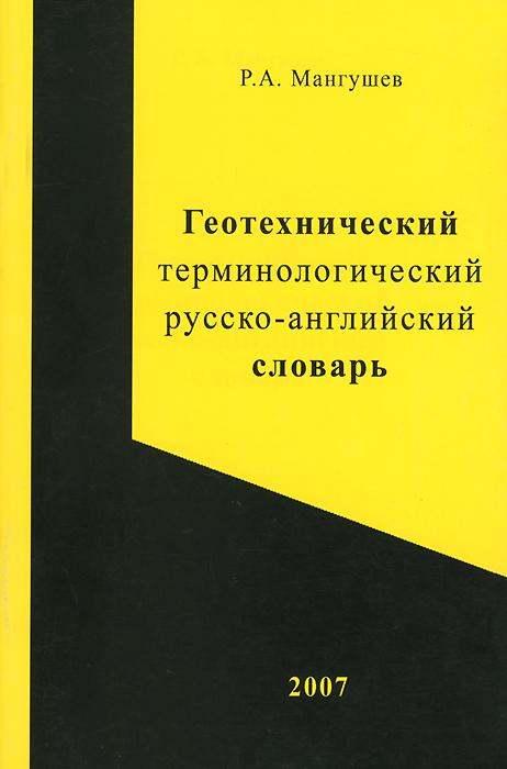 Геотехнический терминологический русско-английский словарь ( 978-5-93093-480-9 )