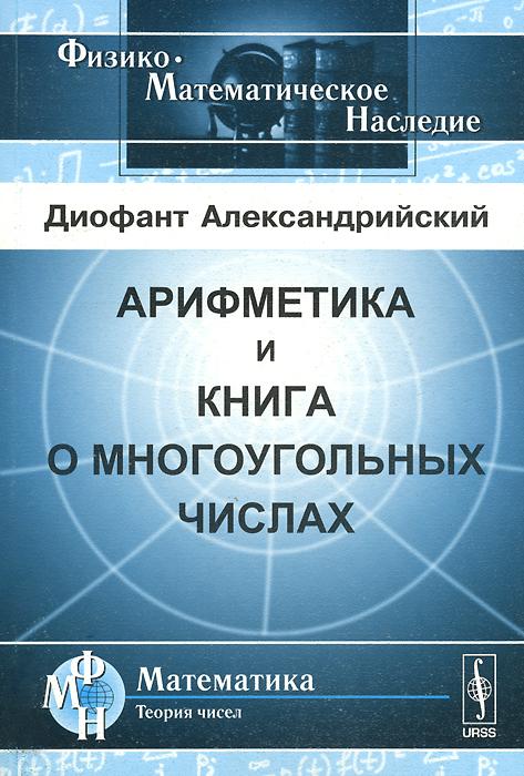 Арифметика и книга о многоугольных числах ( 978-5-382-00113-5 )