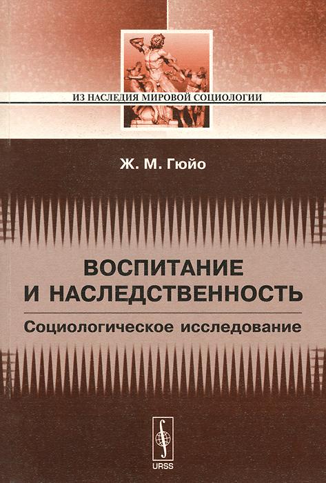 Воспитание и наследственность. Социологическое исследование ( 978-5-382-00310-8 )