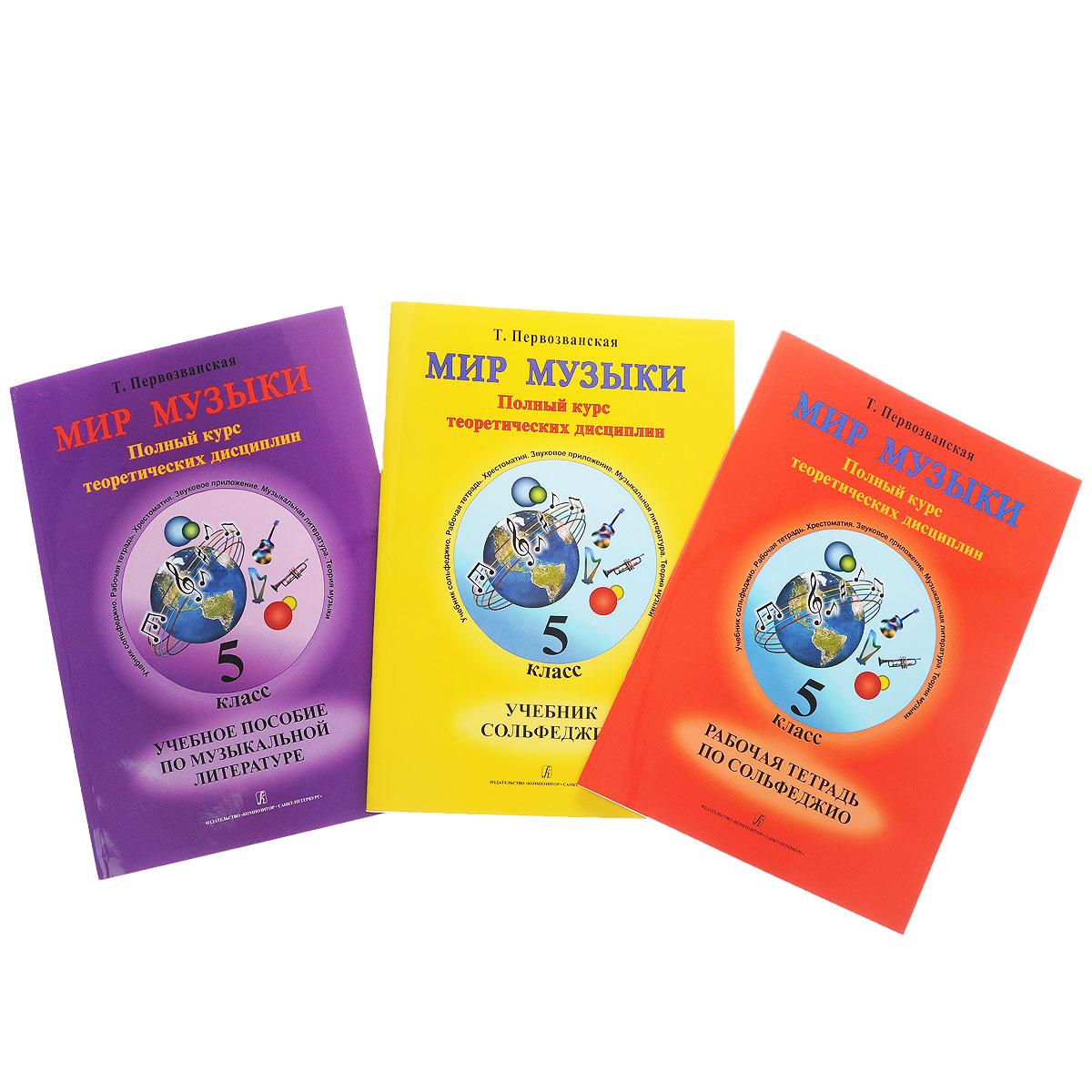 Мир музыки. Полный курс теоретических дисциплин. 5 класс (комплект из 3 тетрадей + 2 CD-ROM)