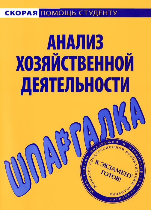 Анализ хозяйственной деятельности. Шпаргалка ( 978-5-409-00711-9 )