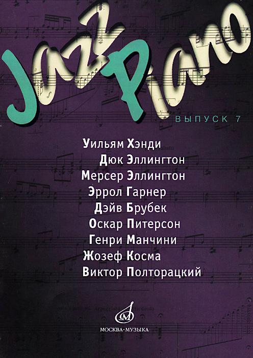 Jazz Piano. ������ 7