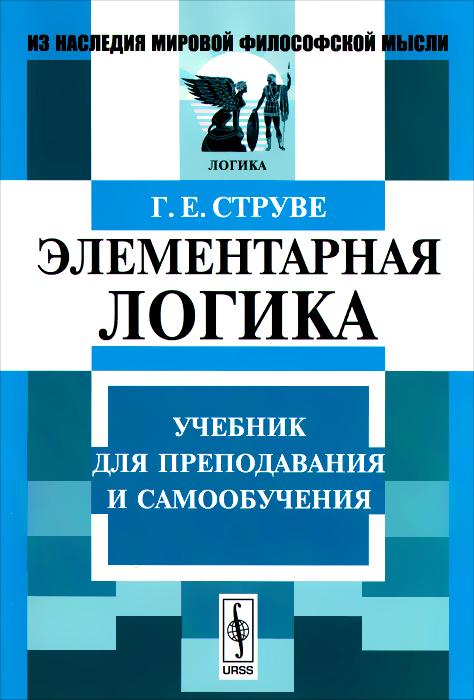Элементарная логика. Учебник12296407Вниманию читателей предлагается классический учебник логики для гимназий, написанный русским философом и логиком Г.Е.Струве. Во введении дается определение логики, отмечается ее значение в области мышления. Далее излагается учение об основных законах мышления, о представлениях, понятиях, суждениях, определении и делении понятий, об умозаключениях, доказательствах и научном методе. Особое внимание обращено на примеры, которые должны дать учащемуся ясное понятие как о значении объясняемого правила, так и о способе его применения в частном случае. Книга, неоднократно переизданная в России, представляет интерес и для современных читателей - философов, логиков, преподавателей и студентов гуманитарных вузов, изучающих логику, а также всех, кто желает ознакомиться с этой дисциплиной самостоятельно.