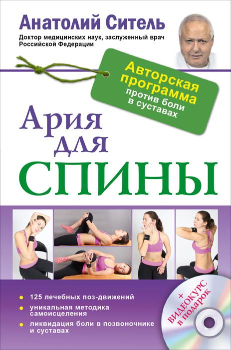 Ария для спины. Авторская программа, чтобы никогда не болели суставы (+ CD)