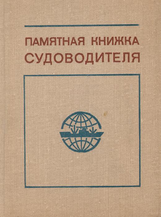 Памятная книжка судоводителя