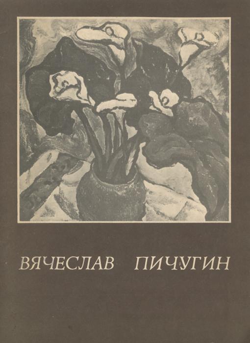 Вячеслав Пичугин. Каталог выставки