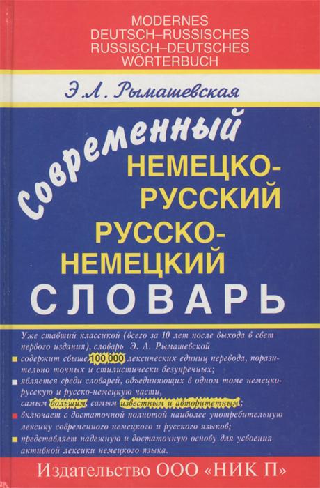 ����������� �������-������� � ������-�������� ������� / Moderne Deutsch-Russisch: Russisch-Deutsch W�rterbuch