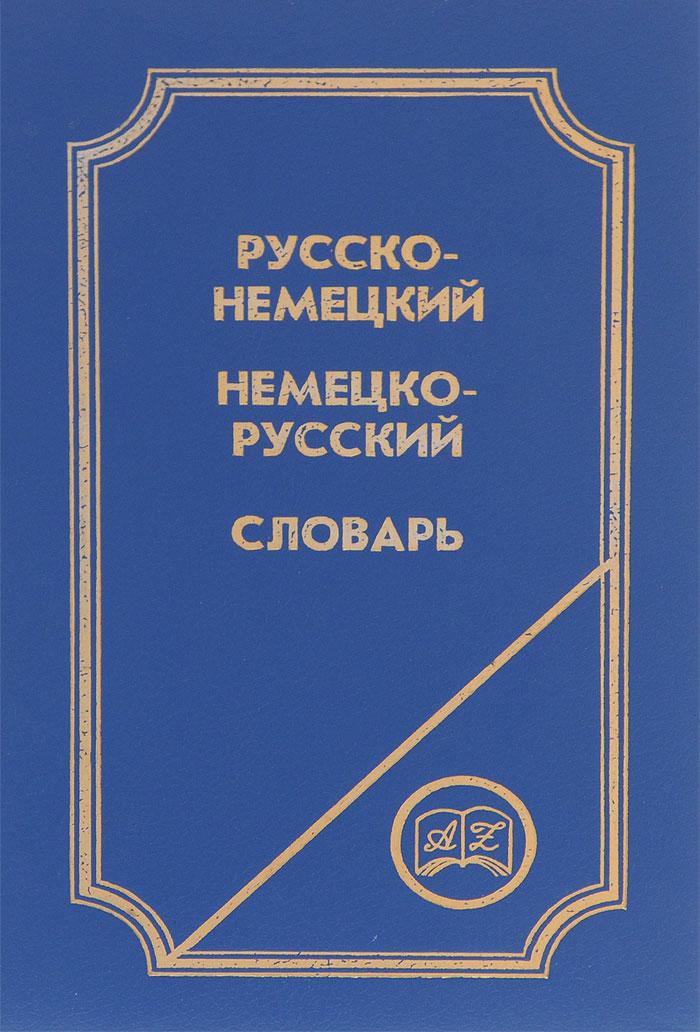Русско-немецкий, немецко-русский словарь / Russisch-deutsch, deutsch-russisch Worterbuch