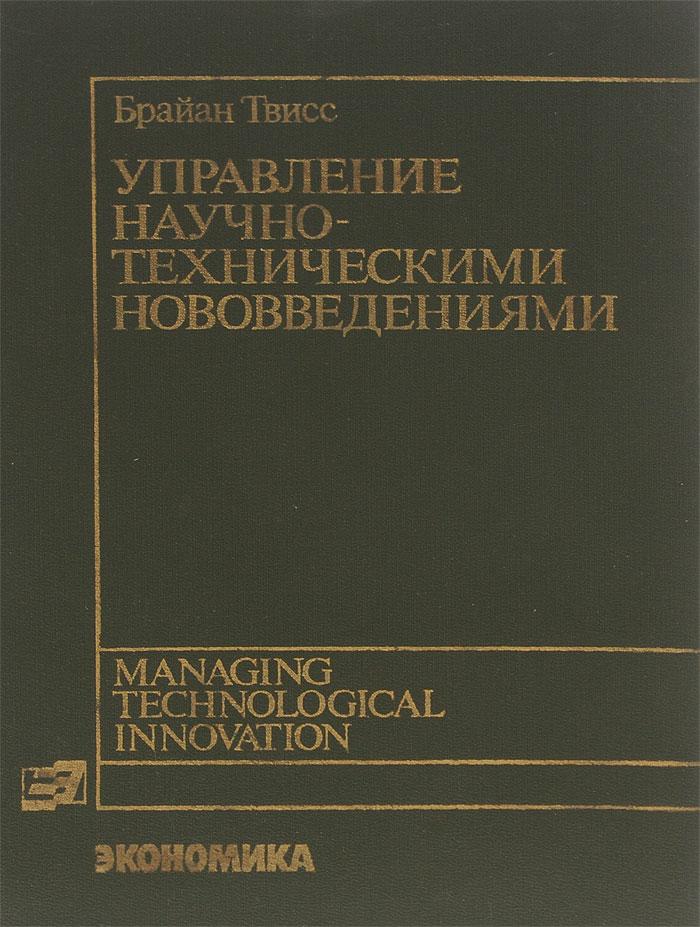 Управление научно-техническими нововведениями