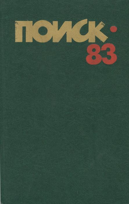 Поиск - 83. Повести и рассказы