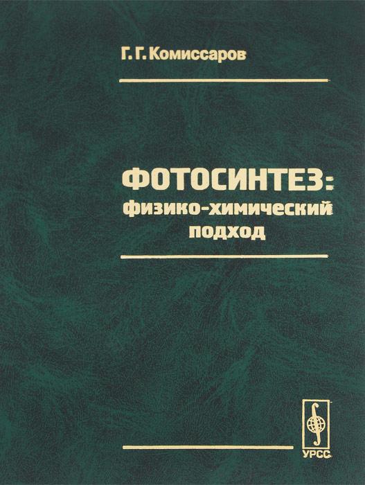 Фотосинтез. Физико-химический подход ( 5-354-01156-6, 978-5-354-01156-8 )