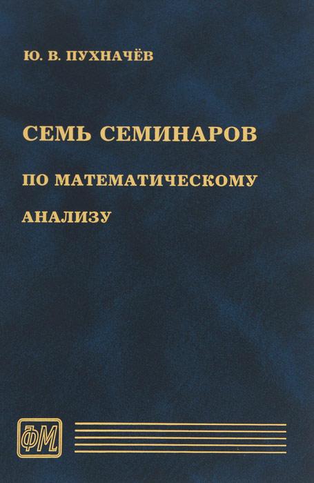 Семь семинаров по математическому анализу12296407Предлагаемая читателю книга содержит практический курс математического анализа. Изложение материала в ней ведется на примере решения конкретных задач; при этом не только объясняется, как их решать, но и разбираются типичные ошибки и заблуждения студентов при их решении. Эта особенность позволяет особо рекомендовать книгу в качестве учебного пособия для изучающих основы математического анализа. Книга также может стать методическим пособием для преподавателей вузов естественно-научного профиля, ведущих практические занятия по математическому анализу в студенческих группах. В ней предлагается ряд методических приемов, которые помогут воспитывать современного специалиста - хорошо образованного, инициативного, изобретательного, способного работать в команде, готового браться за решение самых сложных задач и успешно их решающего. Несмотря на то, что предметом книги является математика, предлагаемые методические приемы могу быть успешно перенесены на преподавание других наук. ...