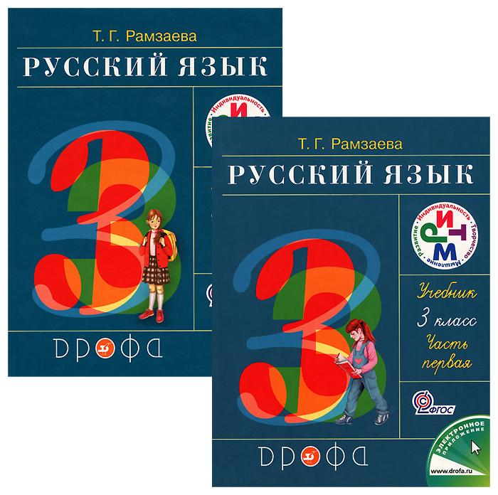 гдз по русскому языку 3 класс рамзаева 3 часть ответы