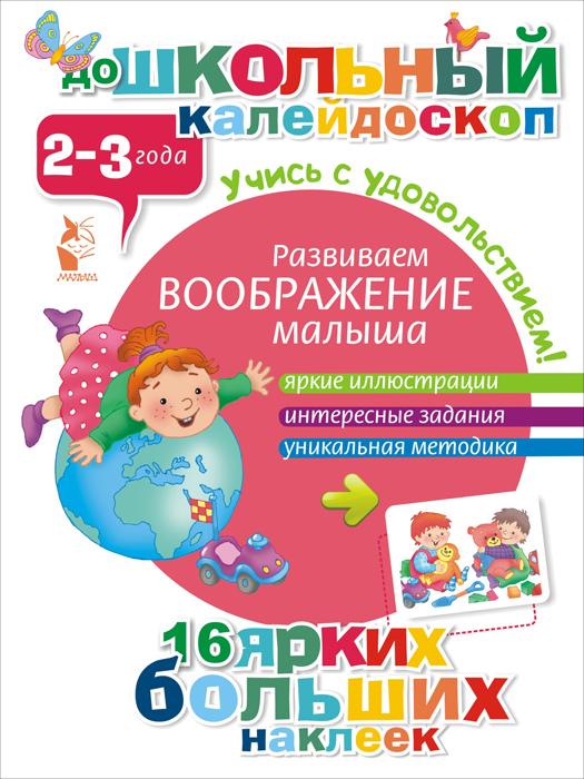 Развиваем воображение малыша. 2-3 года (+ наклейки)12296407Серия Дошкольный калейдоскоп основана на многолетнем опыте обучения дошкольников. Она посвящена развитию ребёнка от 2 до 7 лет и учитывает особенности каждого возраста. Красочно иллюстрированные задания в книге Развиваем воображение малыша. 2-3 года рассчитаны на детей от 2 до 3 лет и нацелены на развитие их воображения и умения фантазировать.