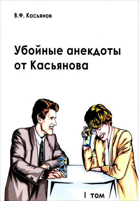 Убойные анекдоты от Касьянова для взрослого читателя. Том 1