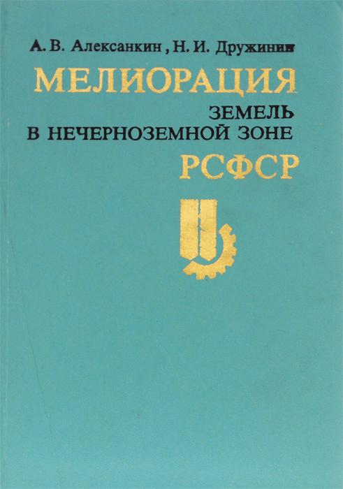Мелиорация земель в Нечерноземной зоне РСФСР