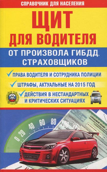 Щит для водителя от произвола ГИБДД, страховщиков ( 978-5-17-087664-8 )