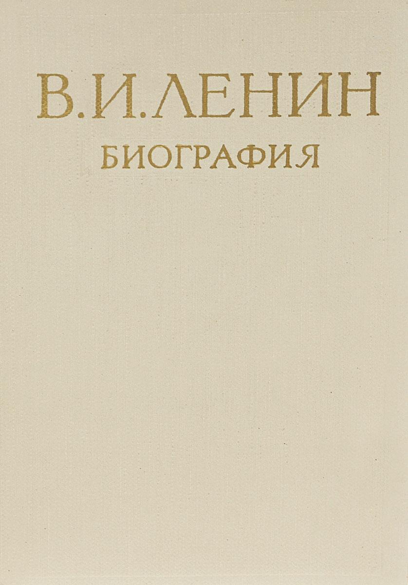 В. И. Ленин. Биография