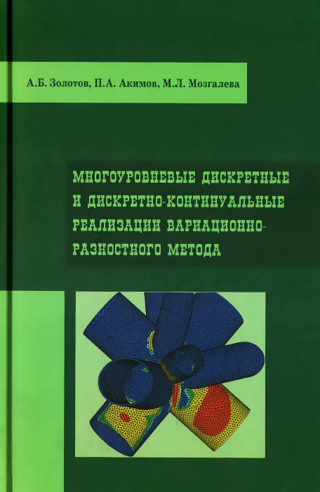 Многоуровневые дискретные и дискретно-континуальные реализации вариационно-разностного метода