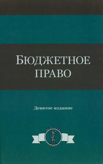 Бюджетное право. Учебное пособие12296407Раскрываются понятие, предмет, метод и источники бюджетного права, а также сущность и субъекты бюджетных правоотношений. Рассматриваются бюджетное устройство в Российской Федерации и бюджетный процесс. Основное внимание уделяется правовому регулированию межбюджетных отношений, финансирования бюджетных учреждений, а также правовым основам государственного и муниципального кредита и государственного финансового контроля. Для студентов, аспирантов и преподавателей юридических и экономических вузов, специалистов в области экономики, финансов, юриспруденции, а также работников сферы государственного и муниципального управления.