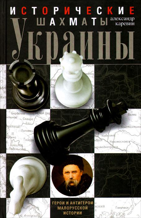 Исторические шахматы Украины. Герои и антигерои малорусской истории ( 978-5-227-06095-2 )