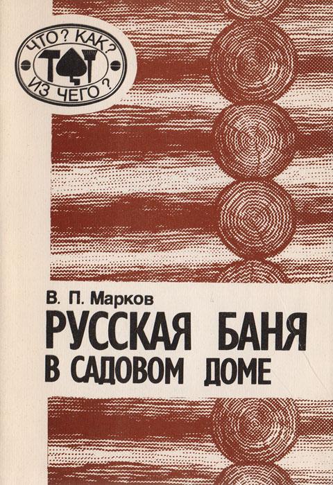 Директор училищ родился евгений львович марков года в имении его семьи патебник в курской губернии