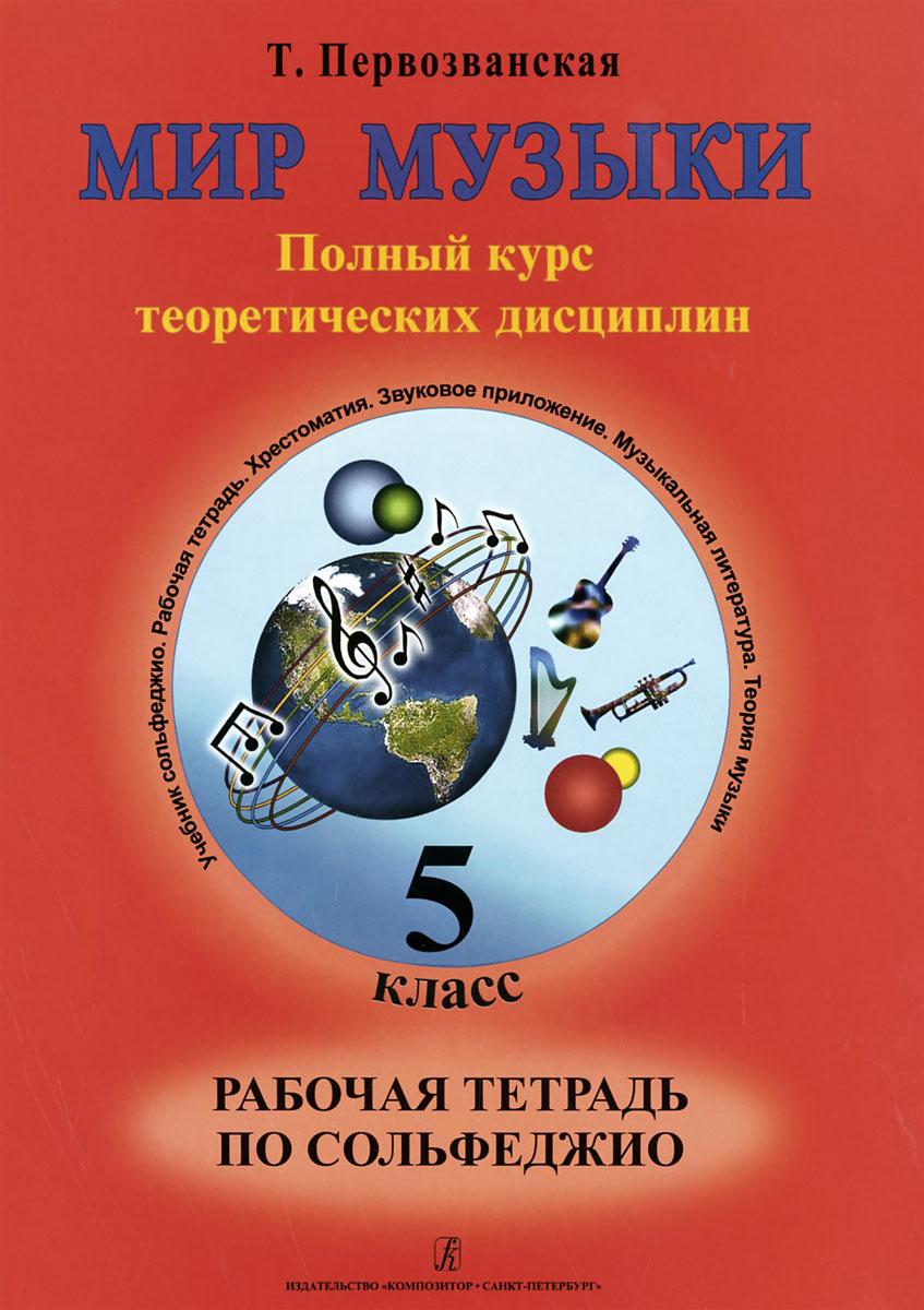 Учебник сольфеджио автор е.давыдова для 4 класса дмш издание 5 скачать бесплатно